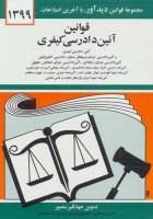 قوانین آئین دادرسی کیفری 1399