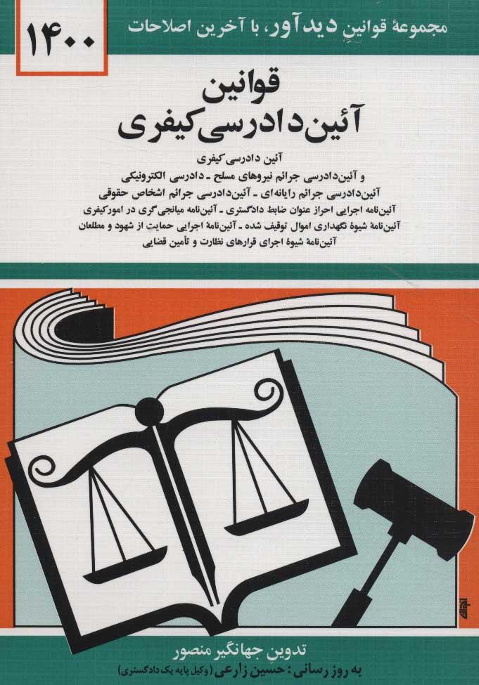 قوانین آئین دادرسی کیفری 1400