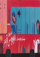 سفرهای اتوبوس قرمز (سیستان و بلوچستان)،(گلاسه)