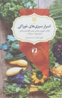اسرار سبزی های خوراکی:خواص دارویی و درمانی... (گیاه درمانی15)