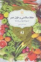 حفظ سلامتی و طول عمر:دستورالعملها و برنامه ها (گیاه درمانی16)