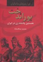 پوراندخت،نخستین پادشاه زن در ایران (ایران در زمان ساسانیان)