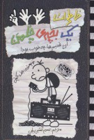 خاطرات یک بچه ی چلمن11 (آن قدیم ها چه خوب بود!)