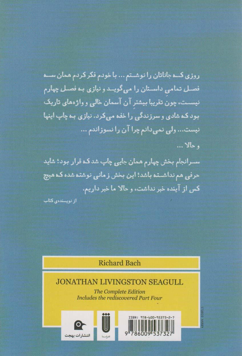 جاناتان مرغ دریایی (متن کامل همراه با بخش تازه یافته)