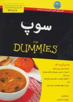 کتاب های دامیز (سوپ)