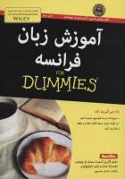 کتاب های دامیز (آموزش زبان فرانسه)