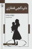 دایره گچی قفقازی (نمایشنامه)