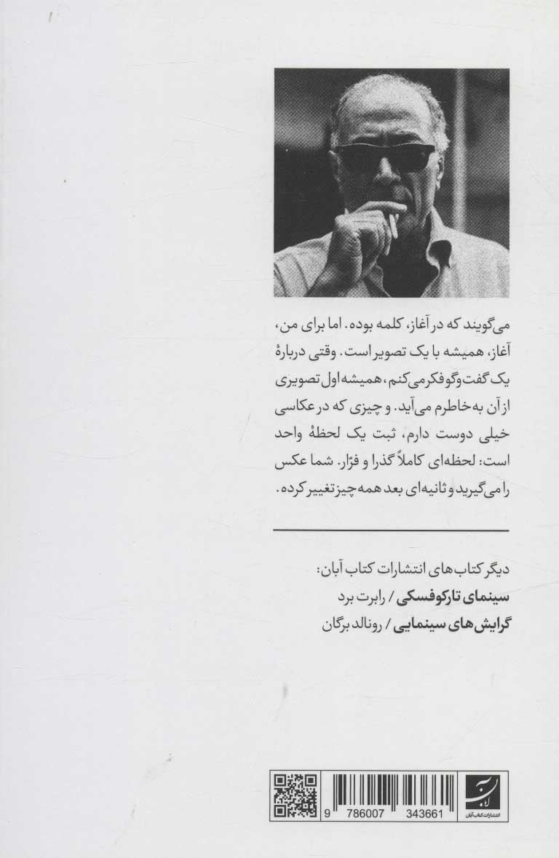 عباس کیارستمی (گفت و گو با عباس کیارستمی)
