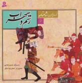 قصه های تصویری از شاهنامه 6 (رستم و سهراب)،(گلاسه)