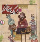 قصه های تصویری از شاهنامه 1 (ضحاک و کاوه آهنگر)،(گلاسه)