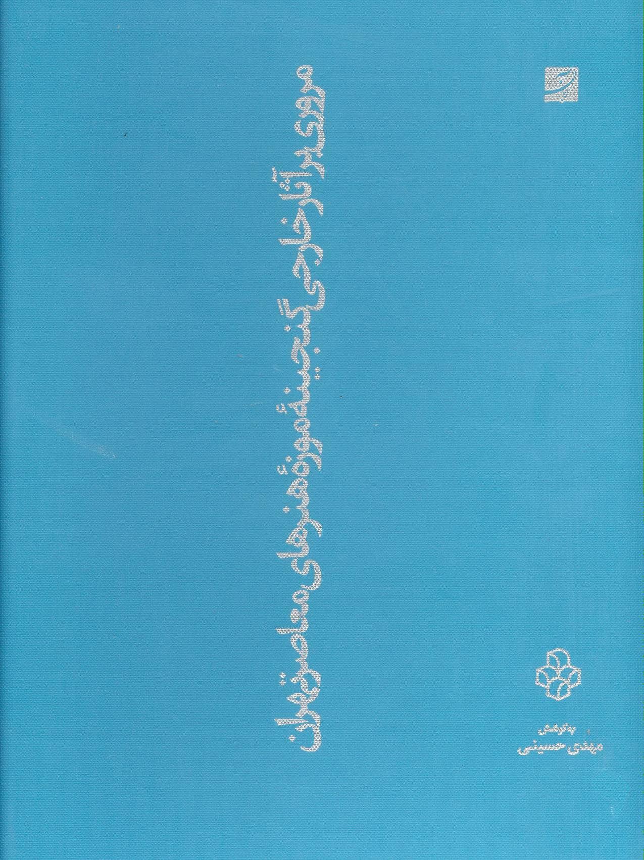 مروری بر آثار خارجی گنجینه موزه هنرهای معاصر تهران (گلاسه،باقاب)