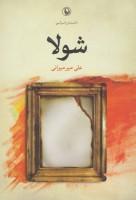 شولا (داستان ایرانی)