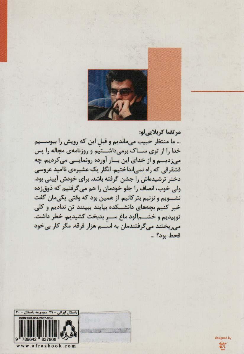 روباه و لحظه های عربی (داستان امروز ایران 7)