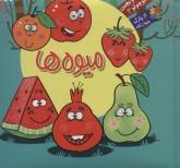 بخون و بچین کوچولو 3 (کتاب پازل میوه ها)،(2زبانه،گلاسه)