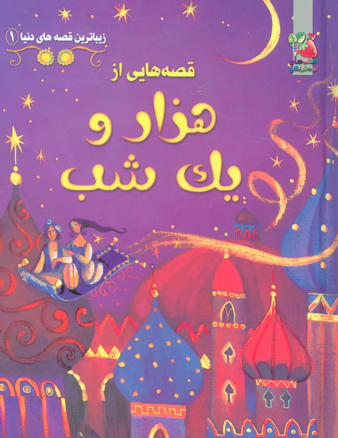 قصه هایی از هزار و یک شب (زیباترین قصه های دنیا 1)،(گلاسه)