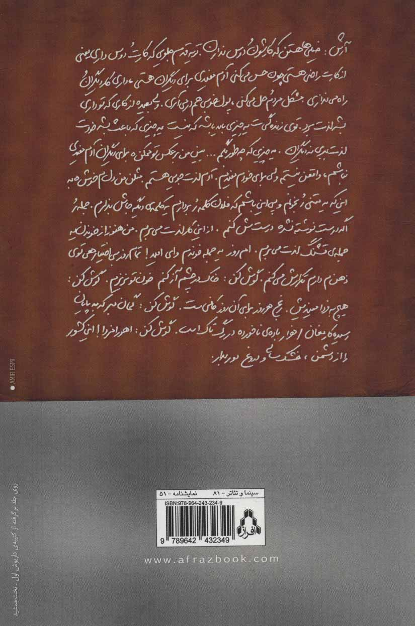 خشکسالی و دروغ (ایران این روزها…4)