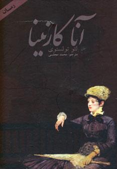 آنا کارنینا (2جلدی)