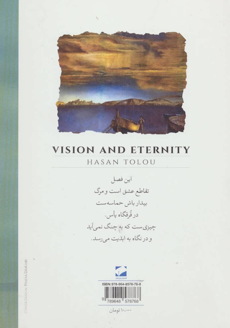 نگاه و ابدیت (گزیده شعرها)،(1389-1362)