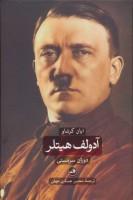 آدولف هیتلر (دوران سرمستی و دوران ویرانگری)،(2جلدی)