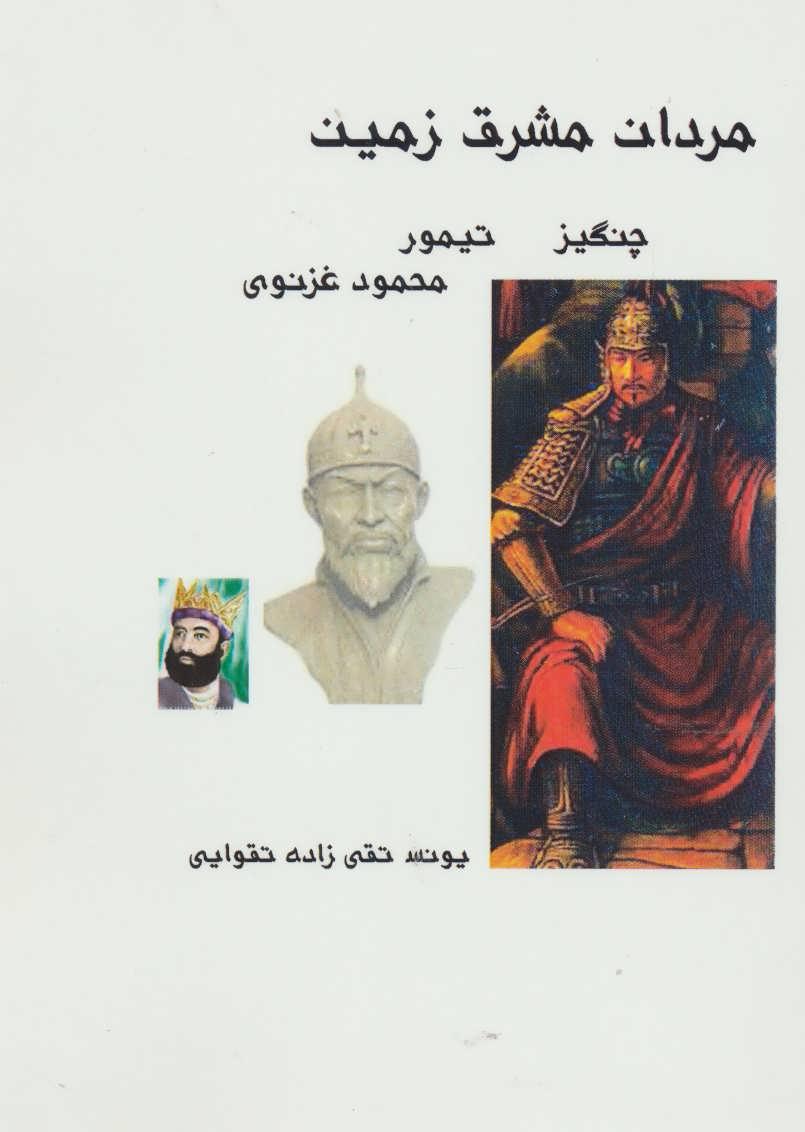 مردان مشرق زمین (چنگیز،تیمور،محمود غزنوی)