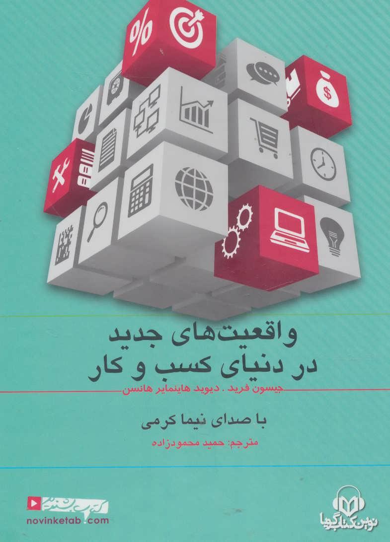 کتاب سخنگو واقعیت های جدید در دنیای کسب و کار (صوتی)،(باقاب)