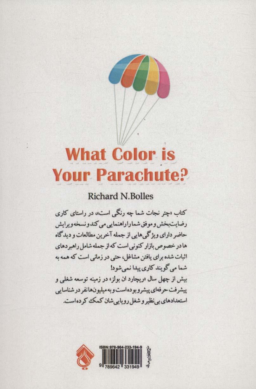 چتر نجات شما چه رنگی است؟