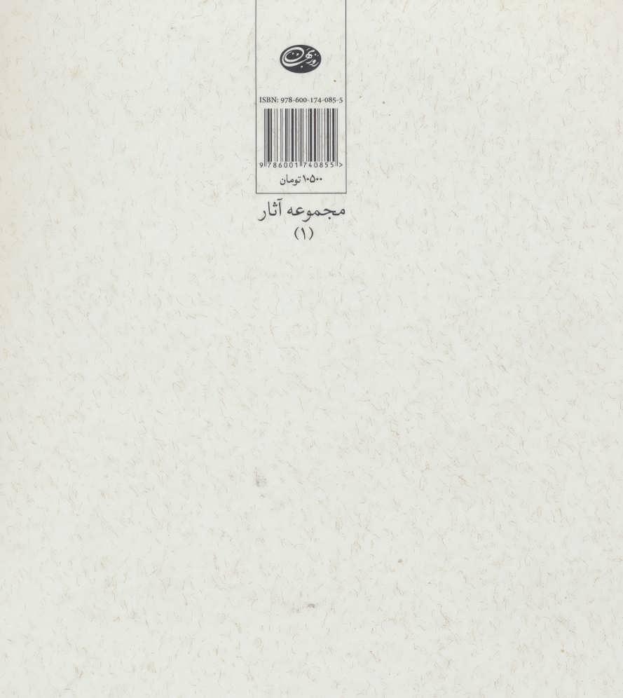 روز هفتم:خاطره ها (مجموعه آثار 1)