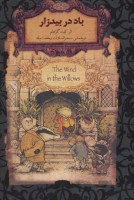 رمانهای جاویدان جهان25 (باد در بیدزار)،(لب طلایی)
