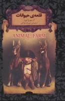 رمانهای جاویدان جهان26 (قلعه ی حیوانات)