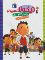 مجموعه ی نیکولا کوچولو (12جلدی،گلاسه)