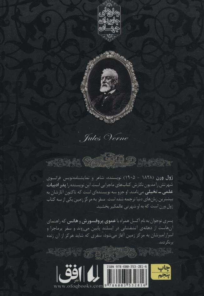 رمانهای جاویدان جهان27 (سفر به مرکز زمین)