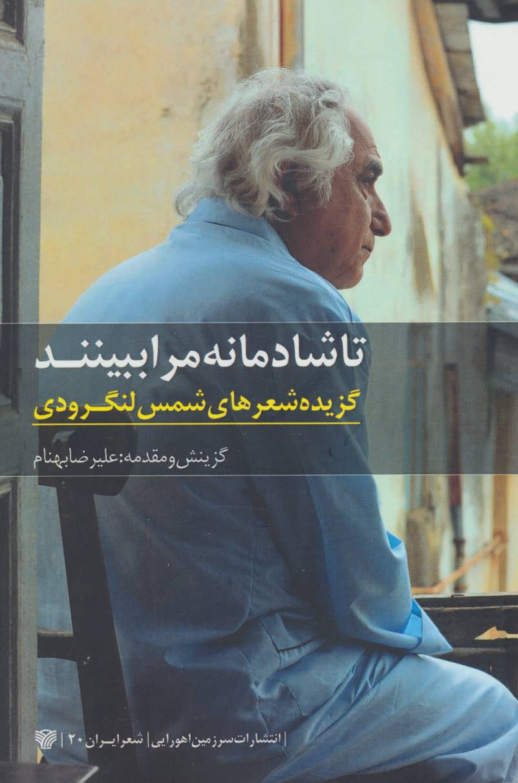 تا شادمانه مرا ببینند:گزیده شعرهای شمس لنگرودی (شعر ایران20)