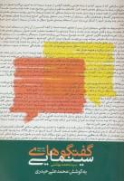 گفتگوهای سینمایی سید محمد بهشتی 2 (1395-1374)