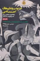 خشونت و نظم های اجتماعی (چهارچوب مفهومی برای تفسیر تاریخ ثبت شده بشر)