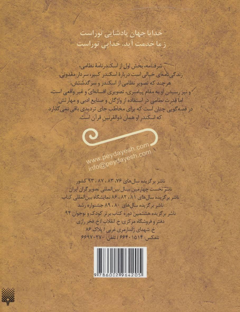 قصه خواندنی شرفنامه اسکندرنامه نظامی (تازه هایی از ادبیات کهن ایران)