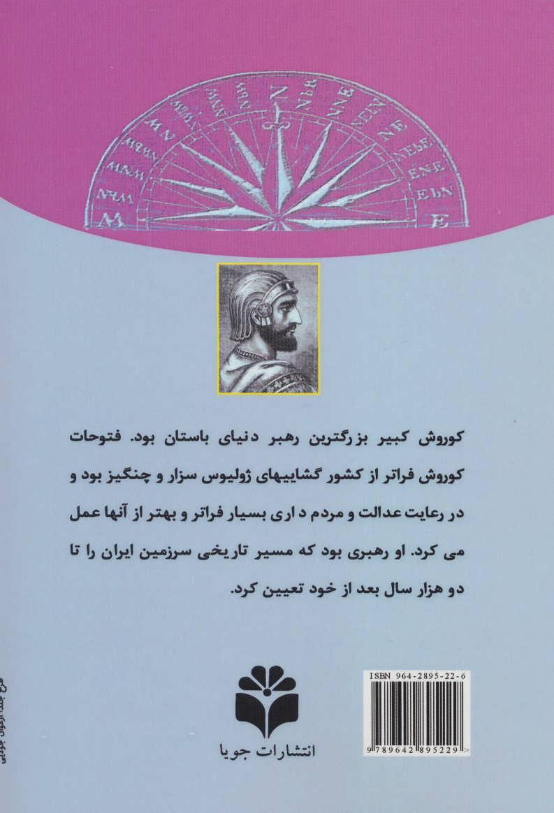 کوروش کبیر (رهبران دنیای باستان)