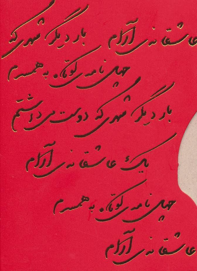 مجموعه عاشقانه (3جلدی،باقاب)