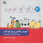 آموزش نقاشی برای کودکان همراه با آموزش مفاهیم پایه