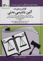 قوانین و مقررات آئین دادرسی مدنی 1400