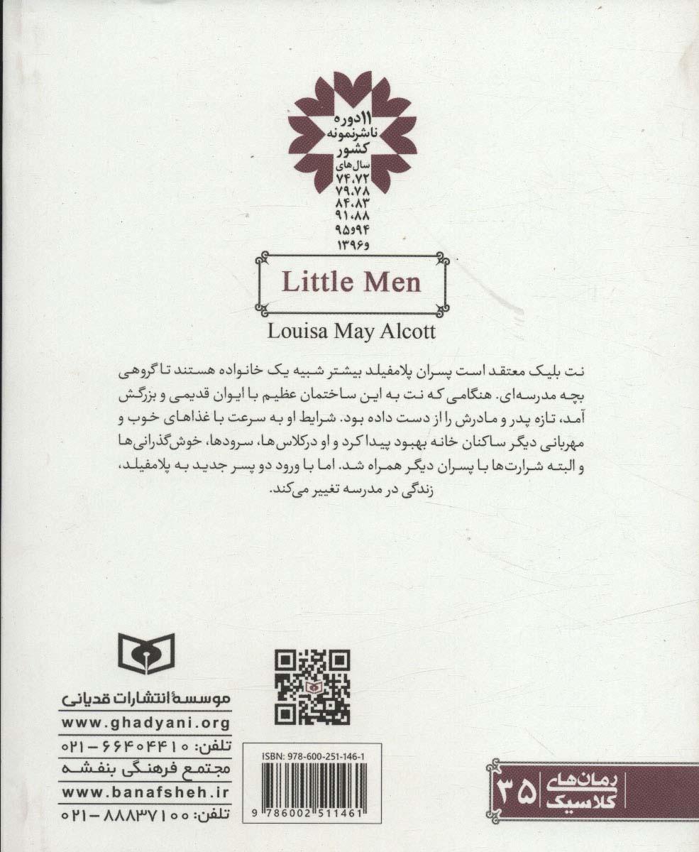 رمان های کلاسیک نوجوان12 (مردان کوچک)