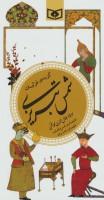گزینه ادب پارسی10 (گزیده غزلیات شمس تبریزی)
