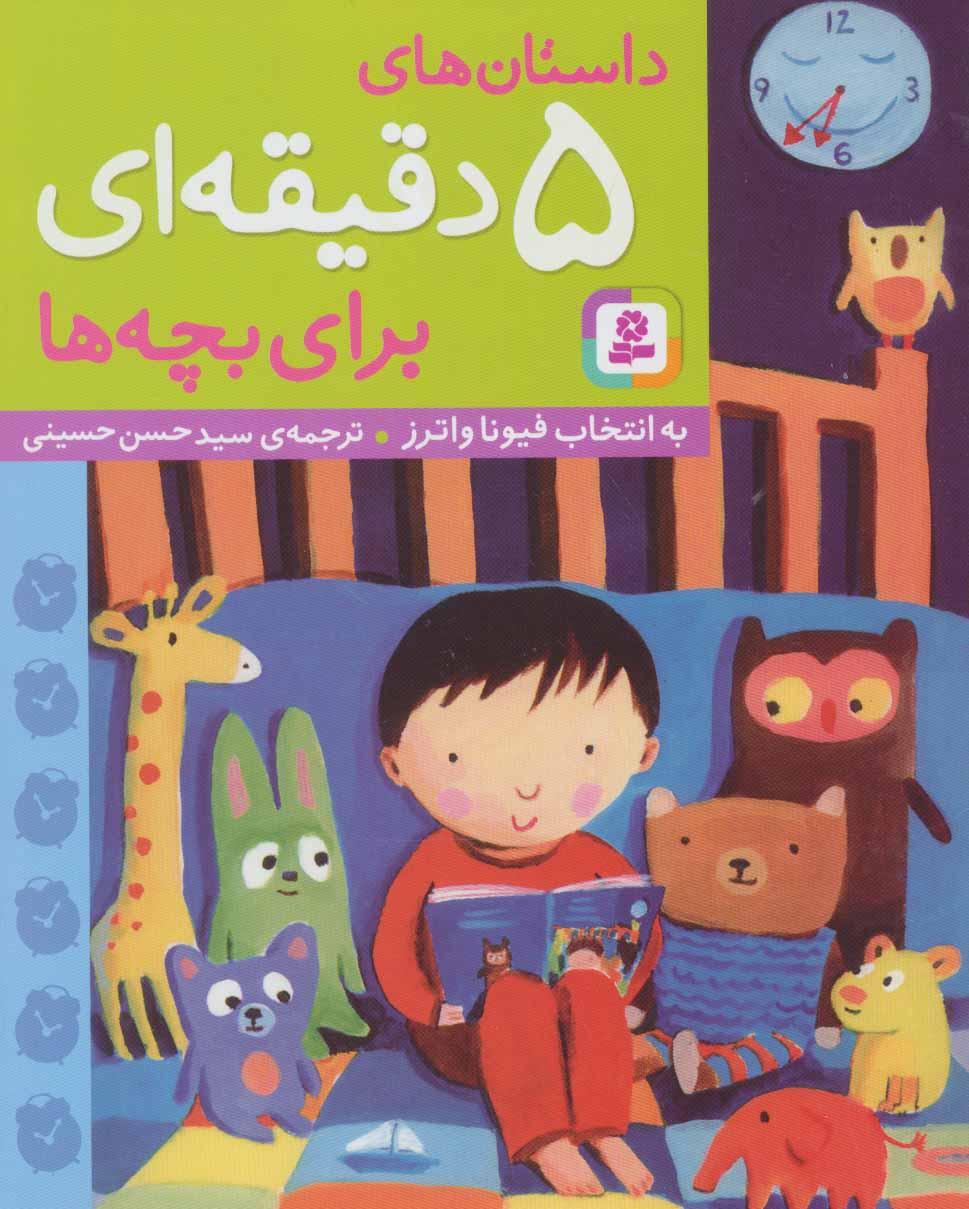 داستان های 5 دقیقه ای برای بچه ها