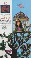 داستان های شاهنامه45 (آن دختر پای پنجره)،(2زبانه،گلاسه)