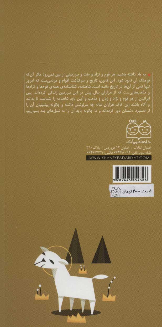 رمان های شاهنامه13 (فریدون،شاه جنگ)