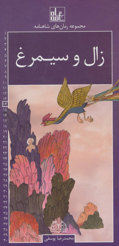 رمان های شاهنامه14 (زال و سیمرغ)