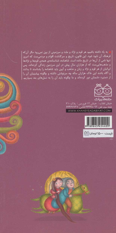 رمان های شاهنامه15 (زال و رودابه)