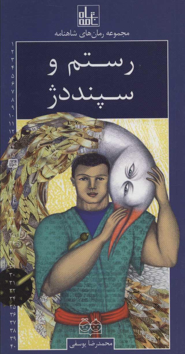 رمان های شاهنامه16 (رستم و سپند دژ)