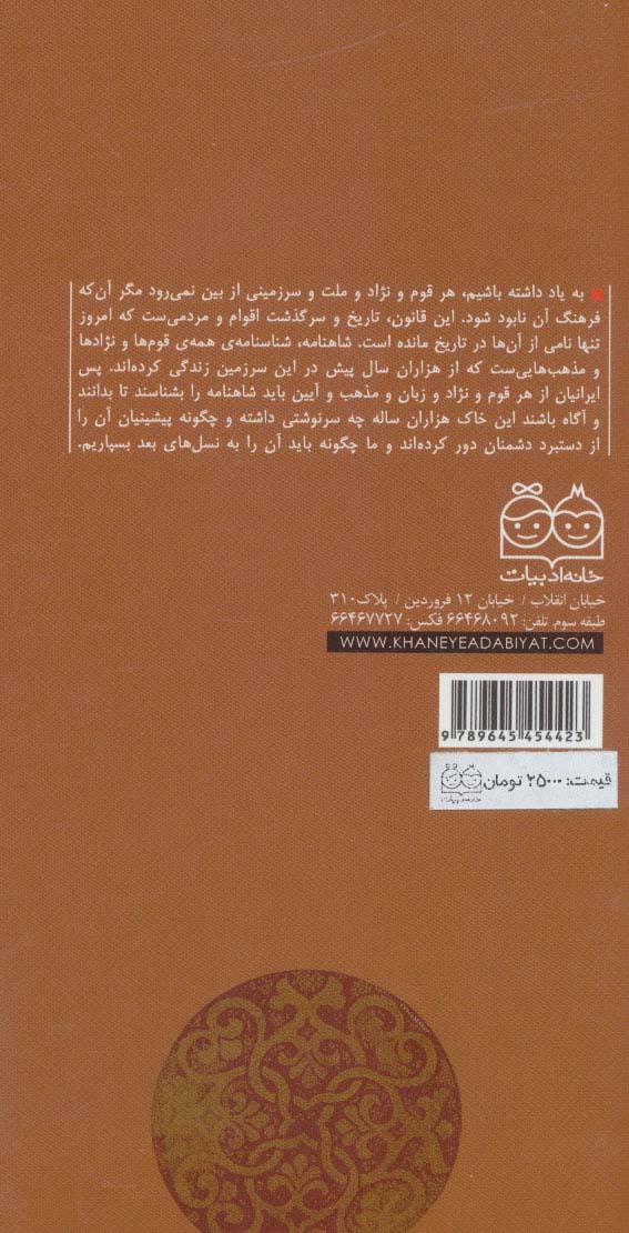 رمان های شاهنامه17 (رستم دستان)