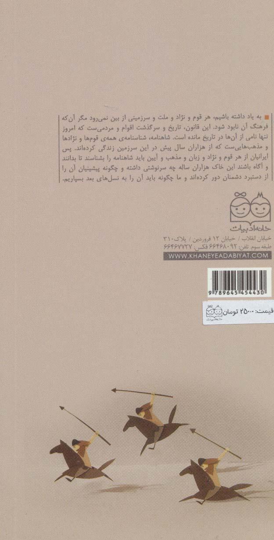 رمان های شاهنامه18 (رستم سپهسالار سپاهیان)