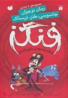 مجموعه فنگز جاسوس خون آشام (6جلدی،باقاب)